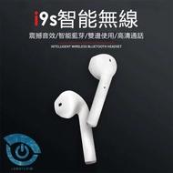 i9s藍牙耳機 TWS藍牙5.0無線藍牙耳機 升級款 電量顯示 彈窗