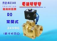 常開式電磁閥1英吋牙口. RO純水機濾水器電解水機飲水機.貨號B2340【七星淨水】