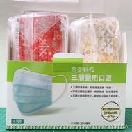 聚泰 醫用平面口罩 50入/盒 現貨 MD雙鋼印 (雪花紅+雪花金組合)