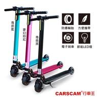 CARSCAM LED大燈鋁合金超輕量折疊電動滑板車