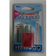 全電壓 USB 電源供應器 JIK-USB01