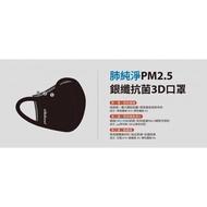 口罩口罩口罩[現貨]-肺純淨PM2.5銀纖維抗菌3D口罩