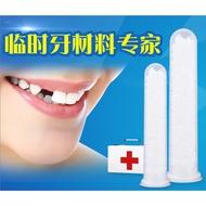#現貨#自己臨時假牙材料補缺填牙 假牙套 臨時假牙洞牙齒缺失