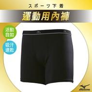 MIZUNO 美津濃 運動內褲 吸汗快乾 伸縮彈性極佳(32TB7A0109)Lucky Shop