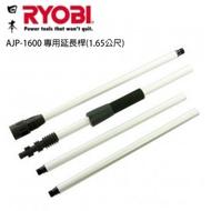 日本 RYOBI AJP-1600 專用延長桿(1.65公尺) 高壓清洗機