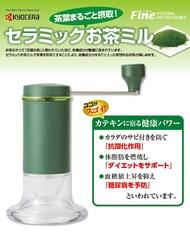 日本 KYOCERA 京瓷/抹茶粉研磨機 /XS320。共1色-日本必買 日本樂天代購(4320*0.4)