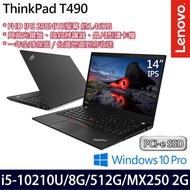 Lenovo ThinkPad T490 20RYS0H700 14吋商務筆電 (i5-10210U/8G/512G PCIe  SSD/MX250 2G/W10P/一年保固)