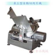 [武聖食品機械]桌上型自動切肉片機