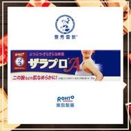 💊現貨💊日本小護士曼秀雷敦 角質軟化膏 Zala Pro 35g 角質軟化劑 毛囊角化膏💊