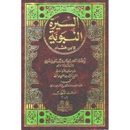 Sirah Nabawiyah Li Ibni Hisyam 2 Jilid - Siroh Nabawiyah - By Ibnu hisyam - Kitab Siroh Nabawiyah