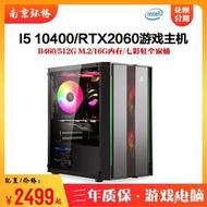 現貨 快速發貨-七彩虹全家桶主機i5 10400/GTX1650/RTX2060/RTX3060 12G顯卡/16G內存