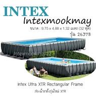 Intex Ultra frame Pool 32 ฟุต ระบบน้ำเกลือ-ทราย ( 9.75 x 4.88 x 1.32 ม.) อี.ซี.โอ