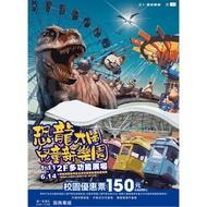 【勝利先生】恐龍大鬧兒童新樂園 門票 展覽 優惠票 特展