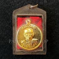 เหรียญสามัคคีมีสุข หลวงพ่อฤาษีลิงดำ เนื้อกะไหล่ทอง พร้อมยันต์พิชัยสงคราม หลวงพ่อฤาษีลิงดำ สวยเก่า