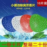 男士廁所小便池過濾網尿斗芳香片防堵除臭墊小便斗除臭芳香球香。222470