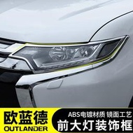 2020款廣汽三菱Outlander歐藍德大燈罩亮片 歐蘭德改裝配件內裝飾燈眉貼片