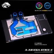 Bykski A-ASVEGA-X .華碩ROG STRIX VEGA 64/56 顯卡水冷頭 (客定款)