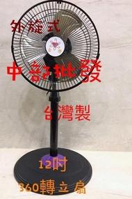 12吋 富王 涼風扇 360轉 電扇 電風扇  工業 立扇 循環扇 360度 循環立扇 桌扇 10吋 14吋 16吋