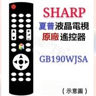 SHARP 夏普液晶電視 原廠遙控器 GB190WJSA 原廠公司貨 【皓聲電器】
