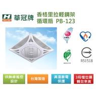 香格里拉  輕鋼架節能循環扇 PB-123