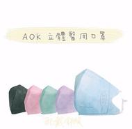 (3-5天出貨)AOK 3D立體(成人黑色L)醫用口罩 50入/盒 光點藥局