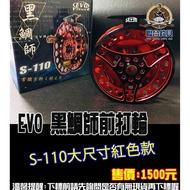 苗栗-竹南 【聯合釣具】EVO最新款大尺寸前打輪 S-110 紅色款