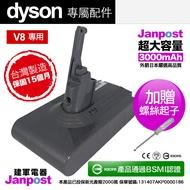 【好省日最高10%回饋】[96折]Janpost dyson v8系列 副廠電池維修 保固15個月 使用時間長達40分鐘 BSMI認證 SONY電芯 建軍電器