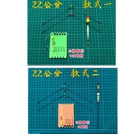 ♚JT天平小鋪♚釣蝦記憶天平線組 22公分 整組價$790~820 釣蝦 釣泰國蝦 線組 記憶線 釣蝦天平 天平釣蝦