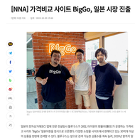 [NNA] 가격비교 사이트 BigGo, 일본 시장 진출