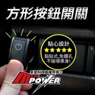 方形按鈕開關 適用DC12V/200mA 車用開關 車用按鈕 線長80公分 免鑽孔【禾笙科技】
