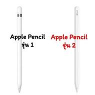 โปรโมชั่น [ปากกา ipad รุ่น1/2] ปากกาไอแพด Apple Pencil stylus ipad applepencil ปากกาทัชสกรีน Apple pencil1 Apple Pencil2 ราคาถูก ปากกาทัชสกรีน ปากกาทัชสกรีน2in1 ปากกาทัชสกรีน oppo ปากกาทัชสกรีนvivo