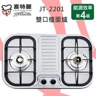 喜特麗防空燒不銹鋼檯面雙口爐JT-2201