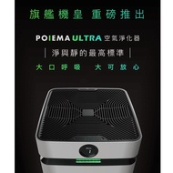 POIEMA Ultra 空氣淨化器,旗艦機型 全新到貨原廠公司貨+保固