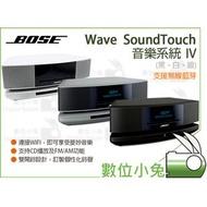數位小兔【BOSE Wave SoundTouch 音樂系統 IV】床頭音響 喇叭 音響 廣播 揚聲器 藍芽 音箱