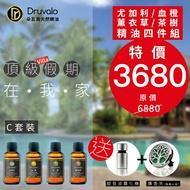【Druvalo 朵瓦洛】美國進口天然精油 茶樹+藍膠尤加利+血橙(贈精油超音波霧化器)