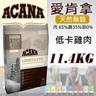 愛肯拿ACANA低卡犬配方-放養雞肉+新鮮蔬果11.4kg 狗飼料 免運