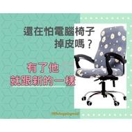 costco電腦椅可用 椅子套 多款可選 電腦椅套