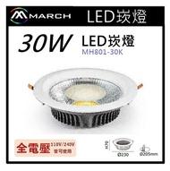 ☼金順心☼專業照明~MARCH LED 崁燈 30W 開孔20.5cm COB晶片 壓鑄鋁材質 MH-801-30K