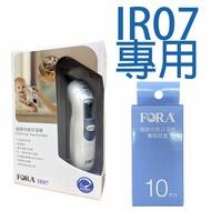 福爾 FORA 倍康耳溫槍專用耳套 10PCS/盒  IR07適用 - 041525