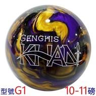【DJ80 嚴選】I-WEI 成吉思汗G1 POLY高級保齡球10-11磅(型號G1)