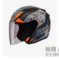SOL SO-7 SO7 迷彩 消光黑/橘 LED警示燈 可加防護下巴 半罩 安全帽《裕翔》