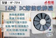 勳風14吋DC直流變頻節能 吸排扇 無段風速調節 排風扇 抽風扇 吸排風扇 電扇 HF-7314