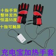 USB充電寶電加熱手套 冬天 電暖 發熱手套 加熱手套 電暖手套男女 領券下定更優惠