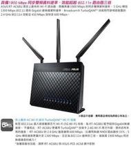 ~幸運小店~ASUS 華碩 RT-AC68U 雙頻 AC1900 Gigabit 分享器C1 /3年保固