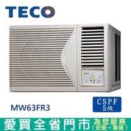 TECO東元13-15坪MW63FR3右吹式窗型冷氣_含配 送到府+標準安裝