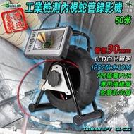 管道攝影機 七吋觸控螢幕 管道內視鏡 30mm 蛇管錄影機 50米長  計米器 捲線收納攜行箱 GL-C22