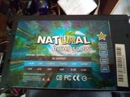 佶偉 NATURAL ROHS 500W 電源供應器