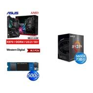 (U+MB+SSD) AMD R5 5600X+華碩 ROG STRIX X570-F GAMING主機板 +WD 藍標 SN550 500GB PCIe SSD