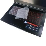 【Ezstick】MSI GF63 8RD 奈米銀抗菌TPU 鍵盤保護膜(鍵盤膜)