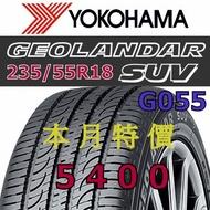 橫濱 YOKOHAMA G055 235/55/18 特價5400 RV02 CPC6 PS4 SUV CRV